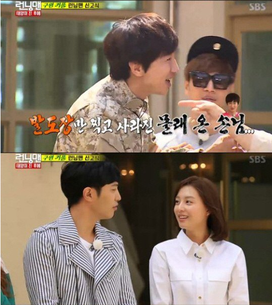 kim ji won jin goo lee kwang soo