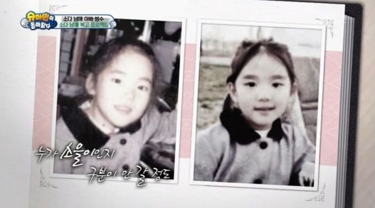 So Eul And Da Eul Are The Spitting Image Of Their Parents