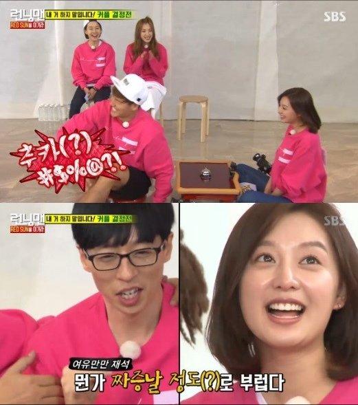 Kim Jong Kook Yoo Jae Suk Kim Ji Won
