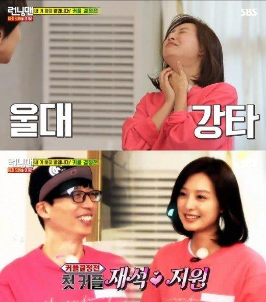 Yoo Jae Suk Kim Ji Won