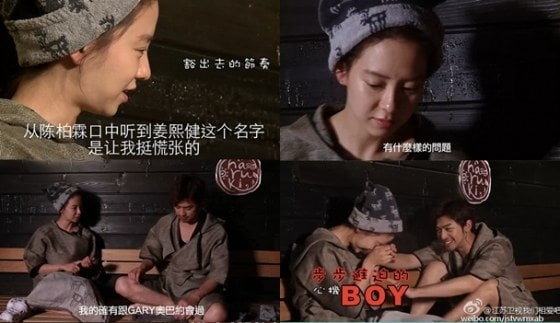 Chen Bolin Asks Song Ji Hyo About Her Relationship With Gary