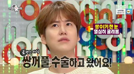 Watch: Kyuhyun Confesses Skipping Musical Practice To Get Double Eyelid Surgery