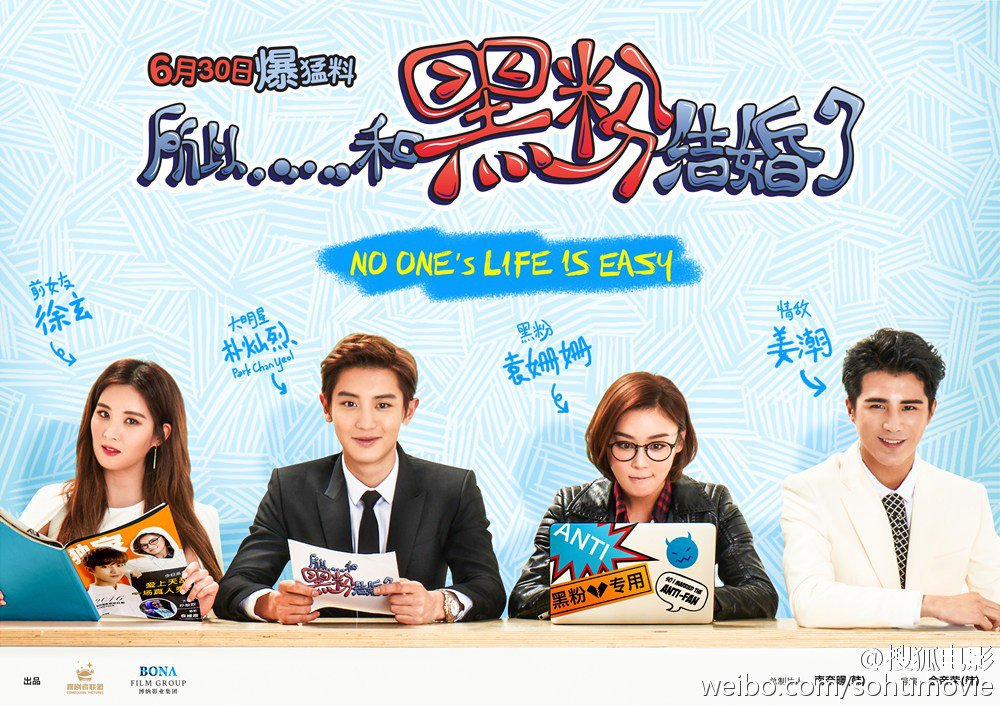 "Chanyeol And Seohyun's Film ""So I Married An Anti-Fan"" Reveals New Posters And Stills"