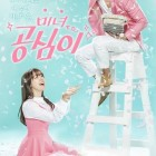Minah And Namgoong Min Are A Lovely Couple In New Posters For Upcoming Drama