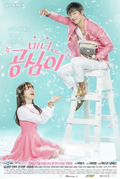Minah And Namgoong Min Are A beautiful Couple In New Posters For Upcoming Drama