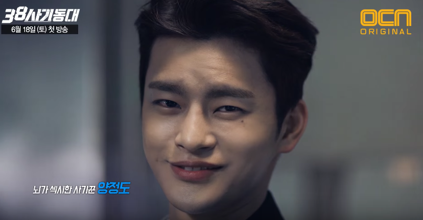 Seo In Guk Is A Clever Con Guy In New Teaser For Upcoming Drama