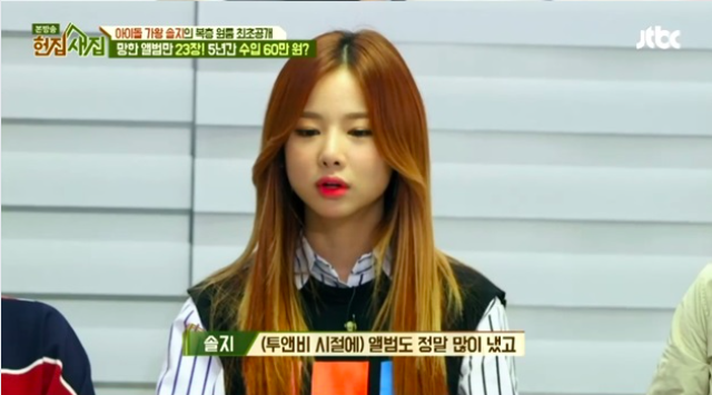 Solji Reveals Hardships As A Singer Before Joining EXID