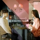 Image of My Lips…Like Warm Coffee (feat. Lee Sung Kyung)