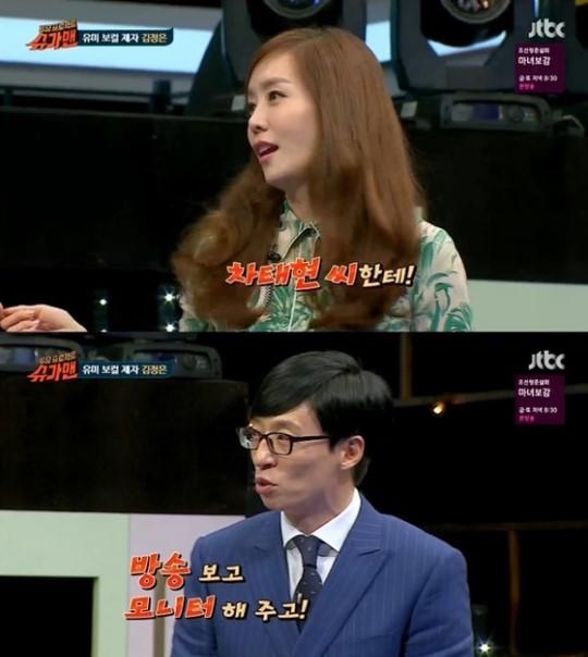 Sugar Man Yoo Jae Suk Kim Jung Eun2