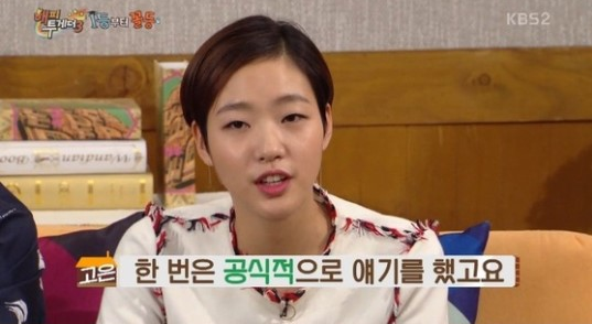Kim Go Eun Shares Her Love For The Severe On Satisfied Together 3