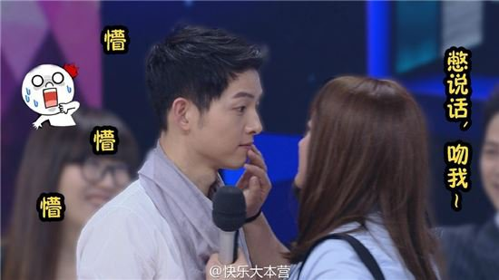 Song Joong Ki Happy Camp