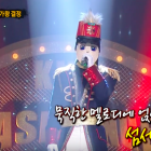 """""""Our Neighborhood Music General"""" Attempts To Defend His Throne On """"King of Mask Singer"""""""
