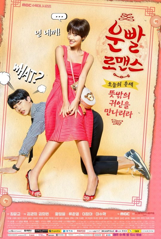 Hwang Jung Eum And Ryu Jun Yeol Are Cute As Is also In Lucky Romance Posters And Photos