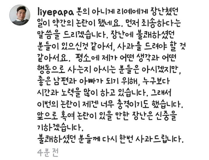Lee Jung Soo Apology
