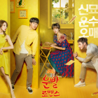 "5 Reasons Why You Should Be Watching ""Lucky Romance"""