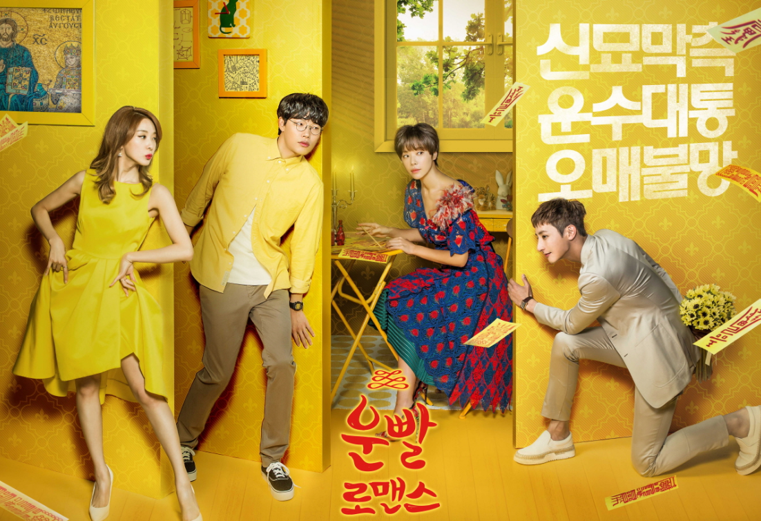 """5 Reasons Why You Should Be Watching """"Lucky Romance"""""""