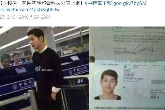 Song Joong Ki passport