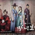 """4 Reasons You'll Be Hooked On """"Mirror Of The Witch"""""""