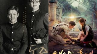 Dongju Descendants of the Sun