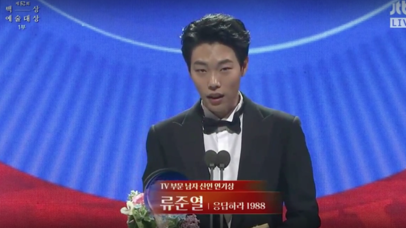 """Ryu Jun Yeol Wishes """"Reply 1988"""" Co-Star and Leukemia Patient Choi Sung Won A Miracle"""