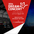 Watch: Performances By EXO, Taemin, VIXX, MAMAMOO, I.O.I, And More At The 2016 Dream Concert