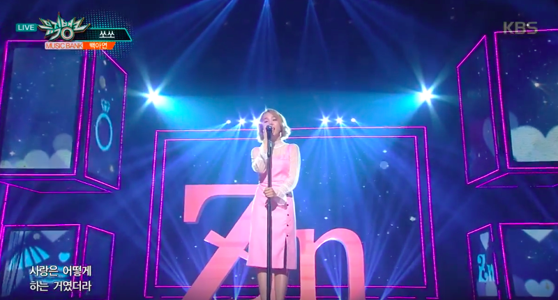 Meaning Behind Stage Prop At some point of Baek Ah Yeon's Performance Is Revealed