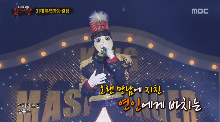 "Watch: Our Neighborhood Music General Attempts To Take 10th Consecutive Win On ""King Of Mask Singer"""
