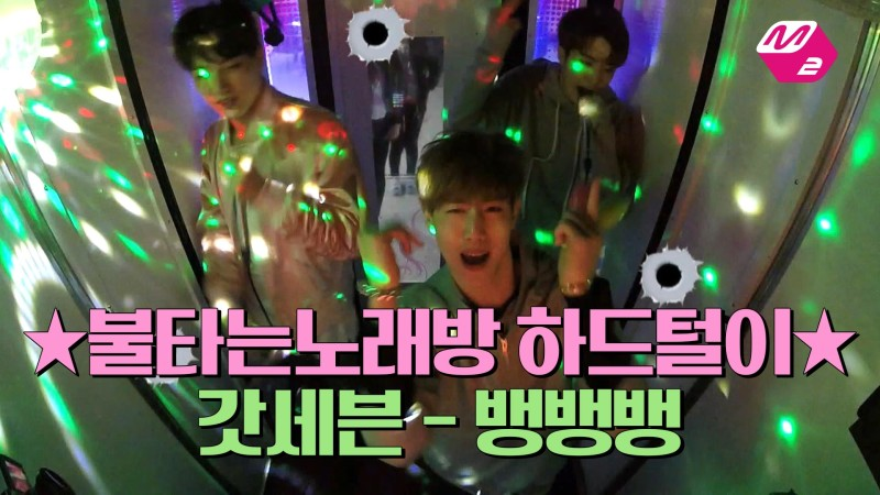 GOT7 Gets Hype On BIGBANGs Bang Bang Bang On Burning Karaoke