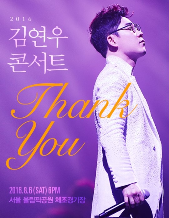 Kim Yeon Woo Apologizes For Cancellation By Inviting Fans To Free Concert