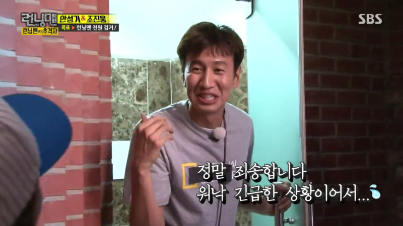 Lee Kwang Soo Hides In The Ladies Room On Running Man