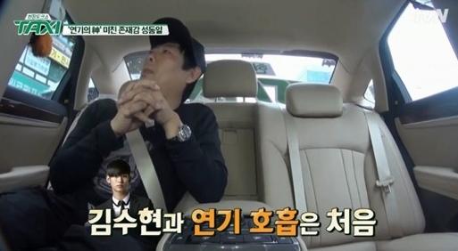 Kim Soo Hyun Sung Dong Il Taxi2