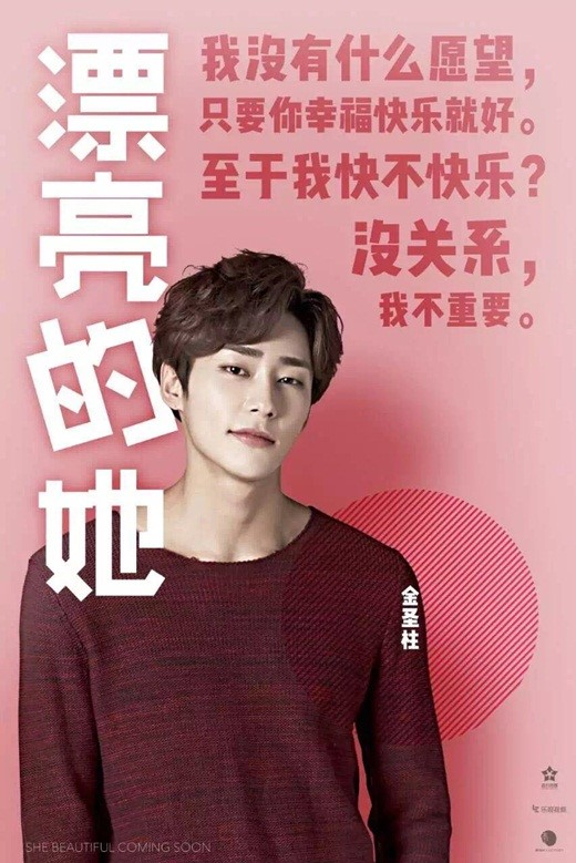 "UNIQ's Sungjoo Cast In Chinese Remake Of ""She Was Pretty"""