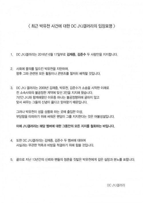 DC JYJ Gallery Official Statement
