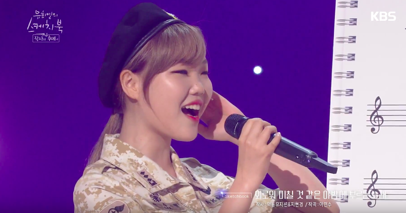 Watch: Akdong Musicians Lee Soo Hyun Takes On The High Notes Of IUs Perfect Day
