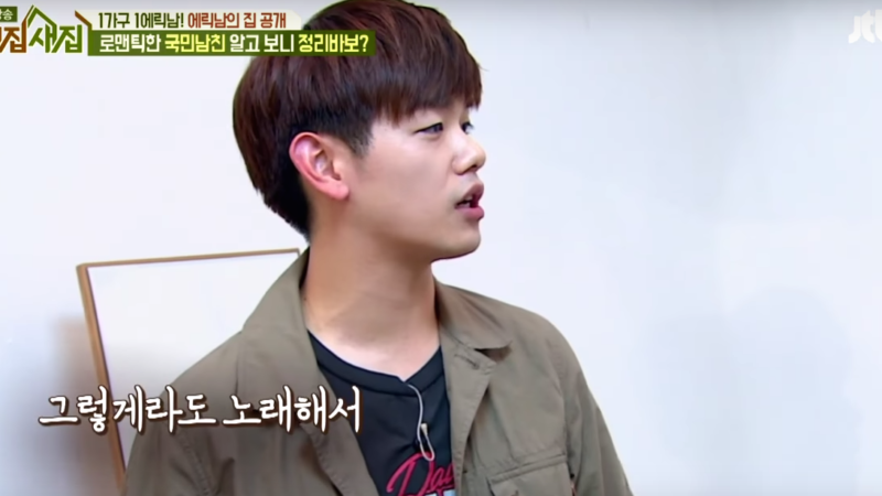 Eric Nam Exhibits He Sang Advisor Songs For INFINITE, Boyfriend, And More