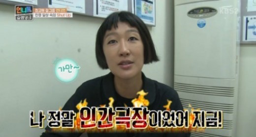 Hong Jin Kyung Opens Up About Her Past Struggle With Cancer On Unnis Slam Dunk