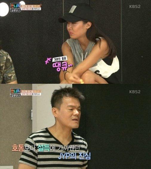 Park Jin Young Jessi2