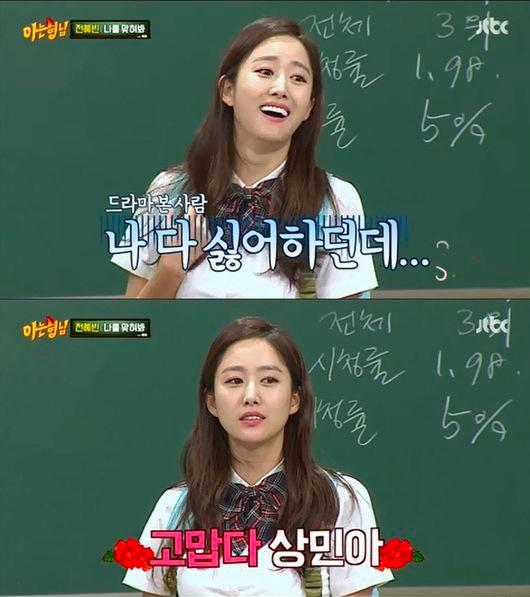 Jeon Hye Bin 1