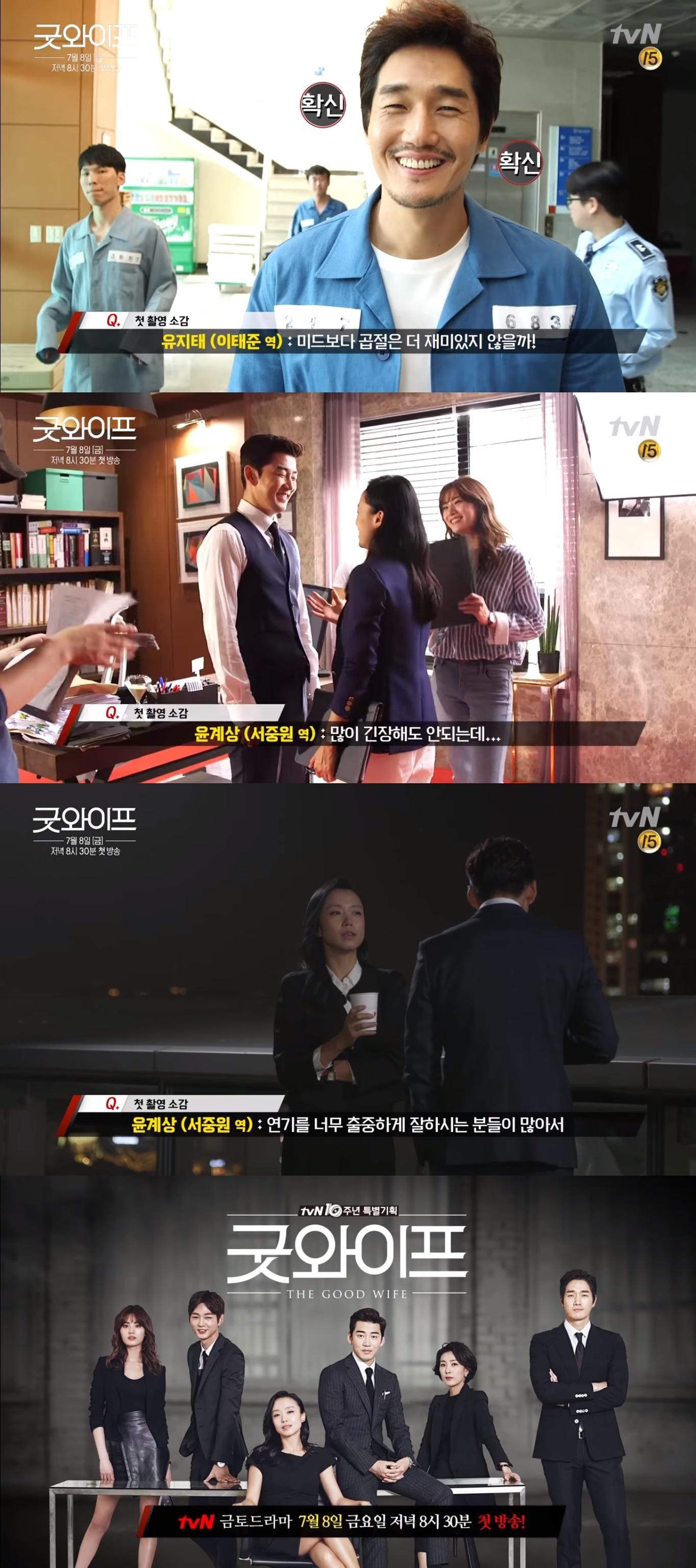 nana lee won geun jeon do yeon yoon kye sang kim seo hyung yoo ji tae