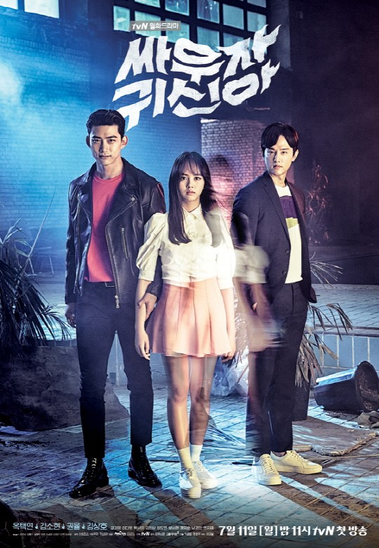 New Posters For 2PMs Taecyeon And Kim So Hyuns Horror Drama Revealed
