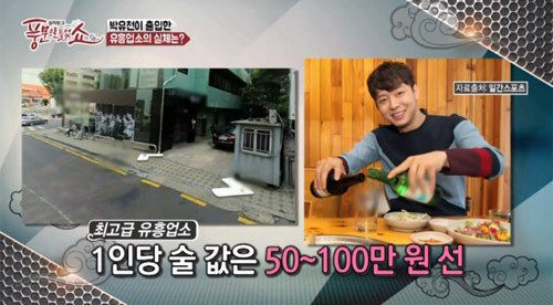 Talk Show Peels Back The Veil On Park Yoochuns 10 Cafe