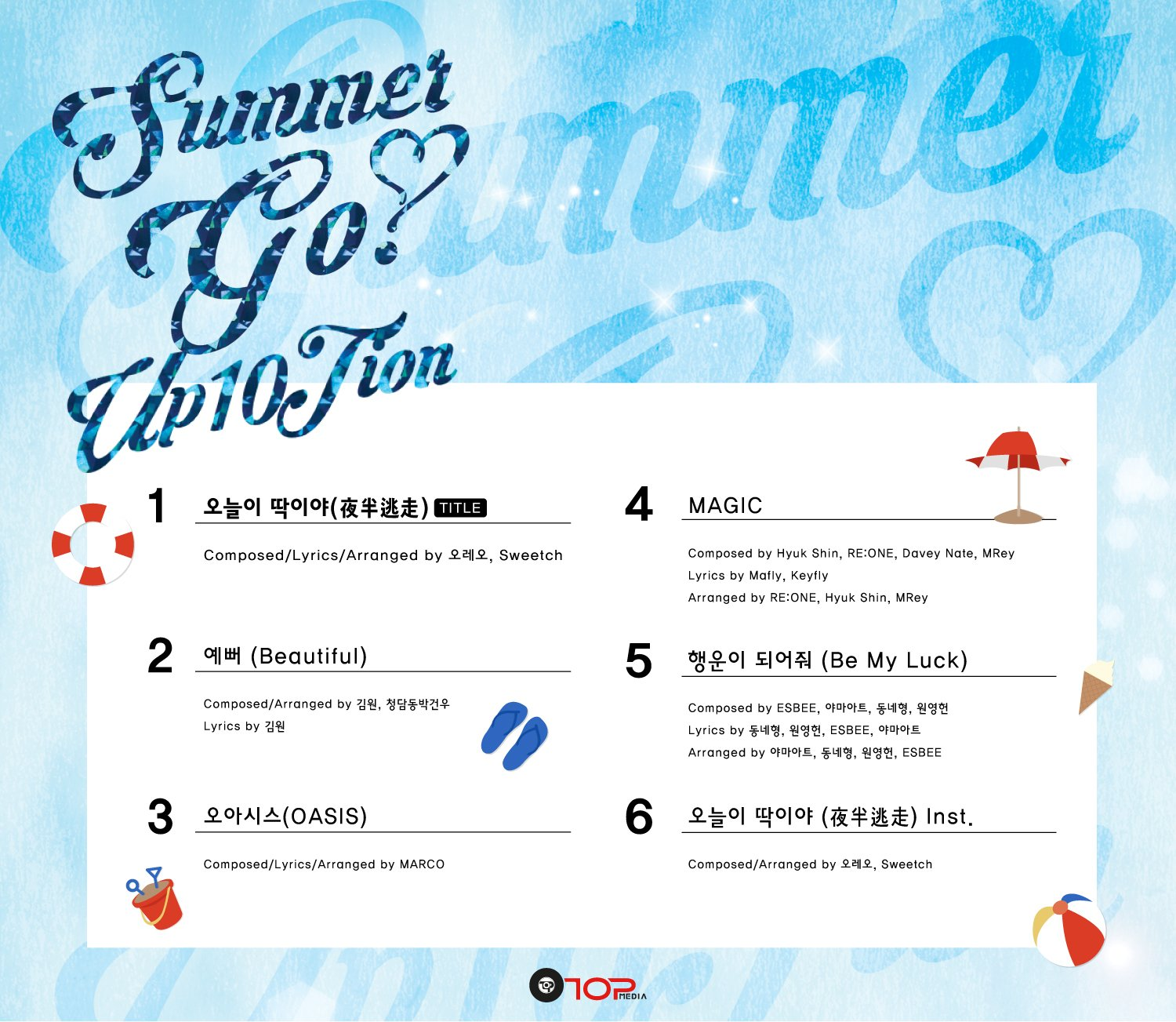 up10tion summer go track list