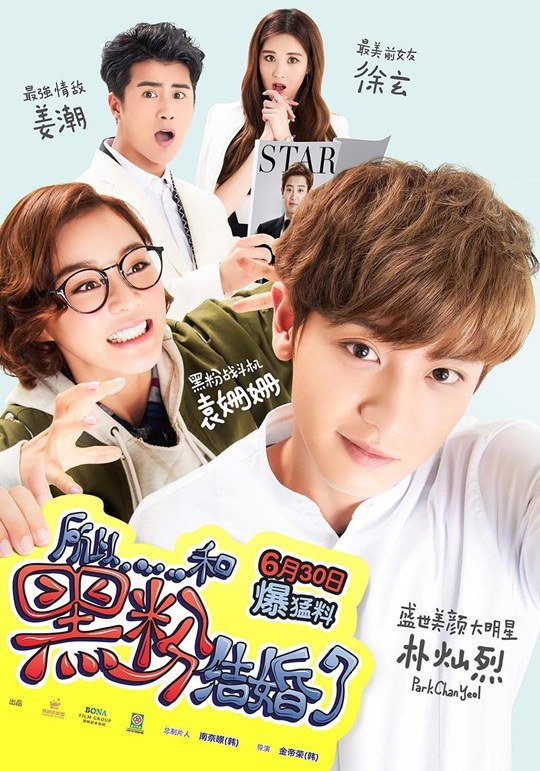 So I Married an Anti-Fan Featuring Chanyeol, Mabel Yuan, And Seohyun Sweeps Box Office