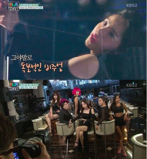 """Sister's Slam Dunk"" Shows What Went On Behind The Scenes"