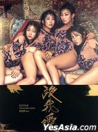 SISTAR Mini Album Vol 4