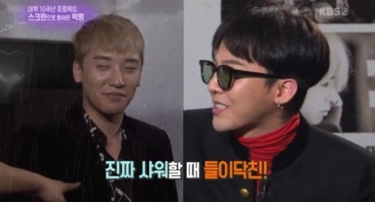 G-Dragon Talks About Seungris Shower Scene In BIGBANG MADE