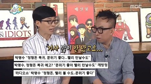 Yoo Jae Suk Scolds Park Myung Soo For Mentioning Jung Hyung Don On The Radio