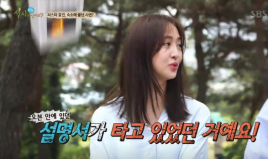 SISTARs Dasom Shares Story Of How Hyorin Almost Burned The Condo Down