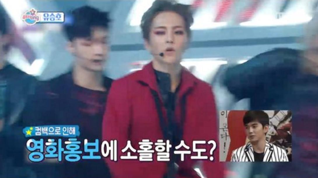 yoo seung ho xiumin section tv