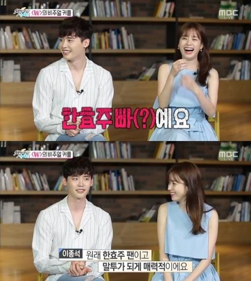 Lee Jong Suk Han Hyo Joo Section TV2